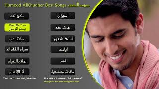 Humood AlKhudher Best Songs 2015 'Kun Anta' - Soundtrack | حمود الخضر