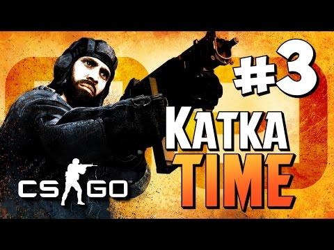 Катка-Time CS:GO - Поднял \