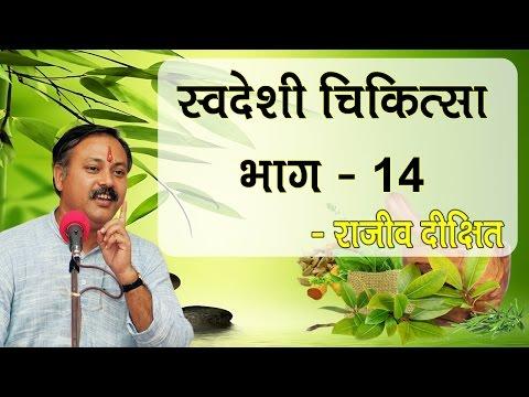Swadeshi Chikitsa Part - 14 by Rajiv Dixit | स्वदेशी चिकित्सा भाग - 14