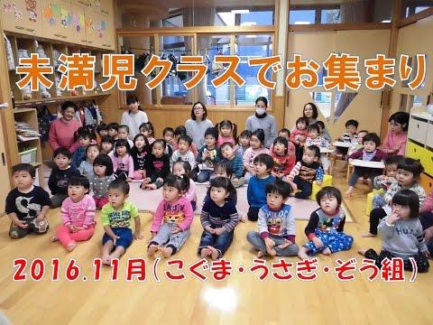 八幡保育園(福井市)未満児クラスのお集まりの様子。パネルシアターを見たり歌を歌ったりして楽しみました。