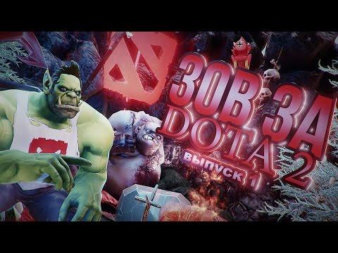 Зов за Доту - Dota 2 vs League of Legends [1 апреля]