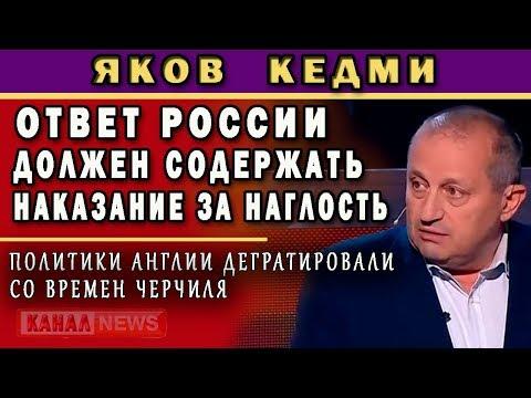 Кедми: Ликвидация Скрипаля подстроена чтобы получить предлог - DomaVideo.Ru