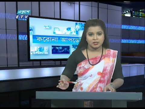 Special Bulletin Corona Virus || করোনা আপডেট || 12 PM || 30 May 2020 || ETV News