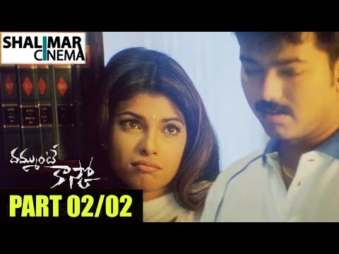 Dammunte Kasko  Telugu Movie Part 02/02  || Vijay, Priyanka Chopra || Shalimar Cinema
