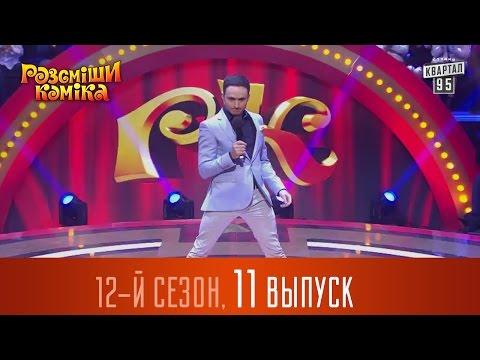 Рассмеши комика - 2016 - новый 12 сезон 11 выпуск   Юмор шоу - DomaVideo.Ru