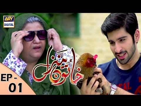 Khatoon Manzil Episode 01 - ARY Digital Drama