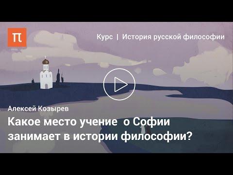 Козырев. Софиология