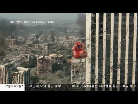 지진 공포 우려 확산 10.03.16 KBS America News