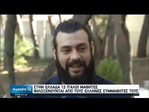 Τους ενώνουν τα αρχαία ελληνικά | 07/02/2020 | ΕΡΤ