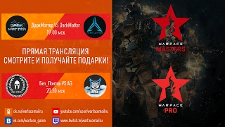 Warface Open Cup: Season 11. Masters & Pro: тур 2-2