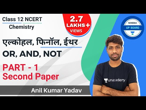 एल्कोहल  , फिनॉल , ईथर |12th Chemistry  NCERT | PART - 1,| Second Paper | iN Hindi
