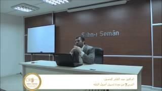المحاضرة 7 للدكتور عبد القادر الحسين