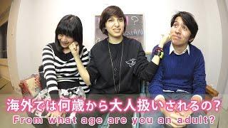 海外では何歳から大人扱いされるの?