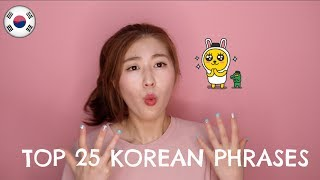 "안녕 여러분~!Today we are going to learn TOP 25 Korean Phrases and remember, these are informal phrases so you can use it in casual situations.1 안녕 is Hi. And Bye.2. 뭐해? What are you doing?3. 잘 지내? How are you?4. 잘 잤어? Good morning.5. 잘 자. Good night. 6. 응 Yes 7. 아니 no 8. 내 이름은 [   ](이)야.  My name is [   ]9. 제발 Please 10. 그래 Okay11. 고마워 Thank you 12. 아니야 You're welcome. 13. 몇 시야? What time is it? 14. 화장실 어디야? Where is the bathroom? 15. 만나서 반가워. Nice to meet you. 16. 다음에 봐~ See you next time! See you!17. 내일 봐. See you tomorrow. 18. 잘 가~ Bye~ 19. 당연하지. Of course. 20. 미안해. I'm sorry. 21. 왜 Why 22. 진짜? Really? 23. 이해가 안 가. I don't understand. 24. 좋아. I like it. 25. 싫어. I don't like it. [한국언니 Korean Unnie] Subscribe ▶ https://goo.gl/nplLngKorean Unnie uploads Life in Korea Vlogs and Learning Korean Videos everyday for those who are interested in Korea and who wants to learn Korean. 한국언니는 한국에 관심이 많고 한국어를 배우고 싶은 외국인들을 위해 한국 일상생활 영상 (Vlog)와 한국어 배우기 영상들을 매일 업로드합니다. #한국언니 #koreanunnie #koreanunnievlogs #learnkoreanwithkoreanunnie #한국언니브이로그 #한국언니와한국어배우기 #한국어배우기 #한국유투버 #한국어공부 #한국말 #한국사람 #외국타겟유투버 #한류유투버 #한국인유투버영어 #유투브스타 #koreanlanguagelearning #learningkoreanlanguage #topiklessons #topikgrammar #learnkoreanlanguage #koreanteacher #koreanlesson #learnkoreanidiom #learnkoreanhanja To watch Korean Unnie's Full Playlist click here: ▶ https://goo.gl/OA2CwWTo watch Korean Unnie's Vlogs click here: ▶ https://goo.gl/nADI5iTo watch Korean Unnie's Korean Lessons click here: ▶ https://goo.gl/XuAliqTo watch Korean Unnie's Korean Children Songs click here: ▶ https://goo.gl/XnRjtP★ Korean Unnie Social Media ★ Instagram: sohyun__moon (https://goo.gl/sG0H0C) Facebook: https://www.facebook.com/koreanunnie (https://goo.gl/XzoHjl) Facebook Page: 한국언니 Korean Unnie (https://goo.gl/3FJbNA)Twitter: sohyun__moon (https://goo.gl/HjB7lX) Business Inquiries: koreanunnie57@gmail.com""All about Korea"" ""Korean Unnie"" :) Subscribe ▶ https://goo.gl/nplLngCopyright ⓒ 2017 ""한국언니 Korean Unnie"" All Rights Reserved.해당 영상의 저작권은 ""한국언니 Korean Unnie""에게  있습니다. 이 영상을 공유하는 것은 가능하나 허가 없이 변경/배포는 불가합니다."
