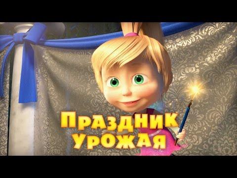 Маша и Медведь - Праздник Урожая (Серия 50) (видео)