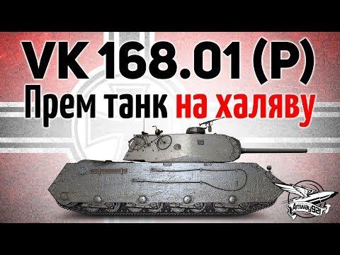 VК 168.01 (Р) - Прем на халяву - Не проспи марафон - Задачи не сложные - DomaVideo.Ru