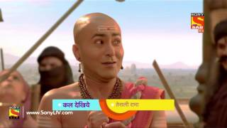 Click here to Subscribe to SAB TV Channel : https://www.youtube.com/user/sabtv?sub_confirmation=1Click to watch all the episodes of Tenali Rama - https://www.youtube.com/playlist?list=PL6Rtnh6YJK7aeclWn6Y2EY8Iw1TvZDLLhWatch the coming episode of Tenali Rama find out what happens next!About Tenali Rama--------------------------------The show traces the journey of a 20year old boy, Tenali Rama who dreams of becoming rich and famous but is too lazy to pursue his dreams. When Tenali gets forced into marriage and is compelled to earn a living, a revered saint asks him to go to the temple of the village and recite a specific mantra. Tenali does as he is told and Goddess Kali appears in front of Rama with a bowl of milk and bowl of curd asking him to pick one but Tenali ends up tasting both leaving Kali furious. Later, Tenali reasons out by explaining that what is the use of one without the other. Goddess Kali gets impressed by his wit and says he will become a Vaikatavi, a jesting poet in Krishnadevarayas court. Tenali Rama leaves for Hampi with a desire to become a part of Rayas court.  This popular series narrates the journey of Tenali who solves cases with his timely wit and intelligence due to which he becomes very popular in the Kings court.Dear Subscriber, If you are trying to view this video from a location outside India, do note this video will be made available in your territory 48 hours after its upload time.More Useful Links : * Visit us at : http://www.sonyliv.com * Like us on Facebook : http://www.facebook.com/SonyLIV * Follow us on Twitter : http://www.twitter.com/SonyLIVAlso get Sony LIV app on your mobile * Google Play - https://play.google.com/store/apps/details?id=com.msmpl.livsportsphone * ITunes - https://itunes.apple.com/us/app/liv-sports/id879341352?ls=1&mt=8