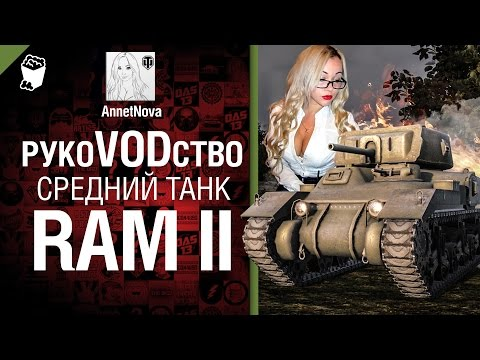 Средний танк Ram II - рукоVODство от AnnetNova [World of Tanks]