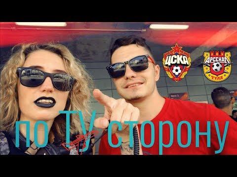 ВЛОГ «по ТУ сторону» ЦСКА - Арсенал Тула, зачем нужно приходить на стадион? (видео)