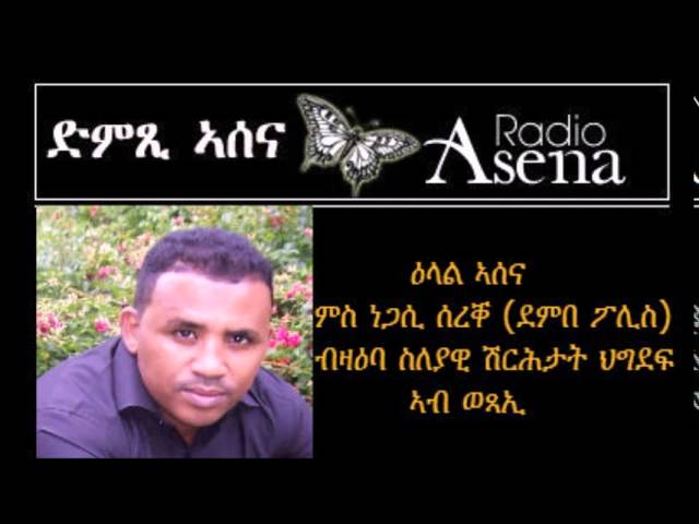 Voice of Assenna:Intv with former Eritrean Police Negasi Sereke (Dembe Police) P 5