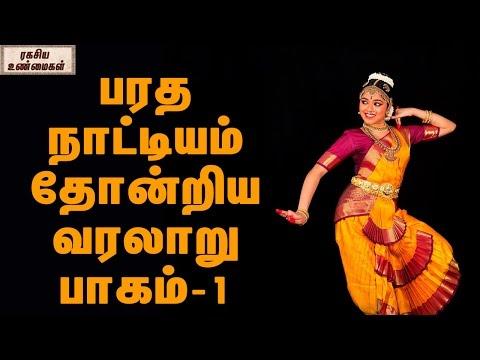 Origin of Bharatha Natyam the classical dance
