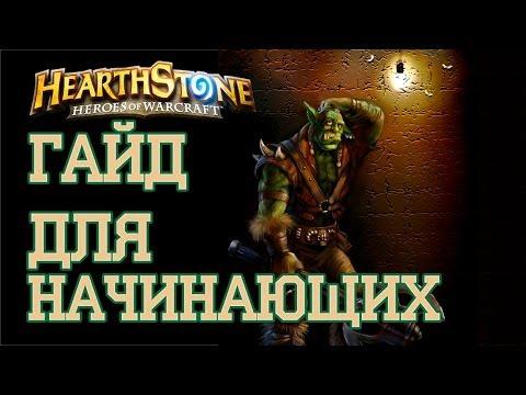 HearthStone. Гайд по открытию базовых карт.