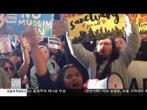 항소법원 판결에 세계 관심 2.7.17 KBS America News