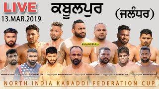 🔴[Live] Kabulpur (Jalandhar) North India Kabaddi Federation Cup 13 Mar 2019