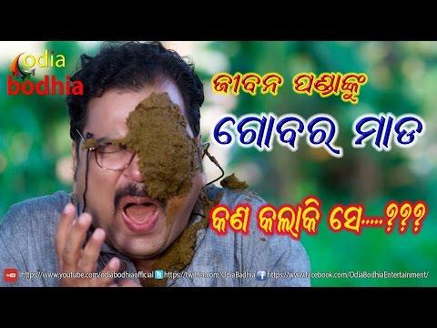 Video Jeevan Panda nku Gobara Mada Kan Kala Se - Odia Bodhia download in MP3, 3GP, MP4, WEBM, AVI, FLV January 2017
