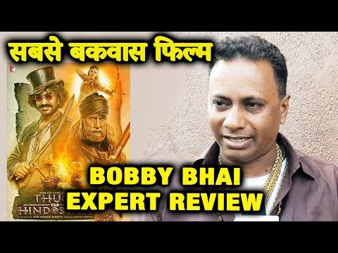 Thugs Of Hindostan Review By Expert Bobby Bhai | बकवास फिल्म है | Aamir Khan, Amitabh, Katrina