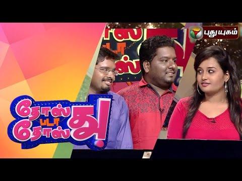 Dosth Bada Dosth   12/12/2015   Puthuyugam TV