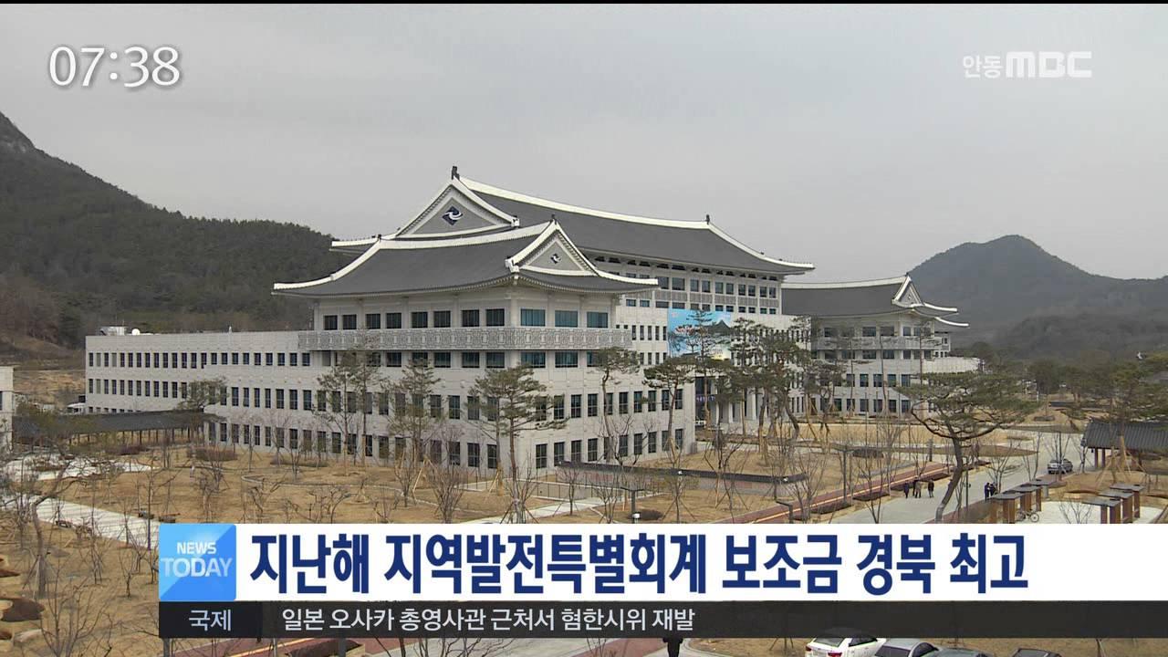 지역발전특별회계 보조금 경북 최고