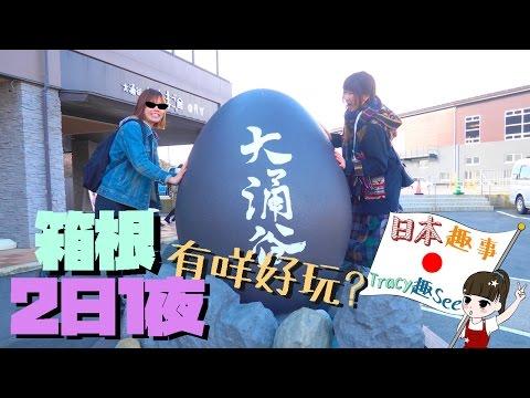 【トレイシー】週末好去處|箱根2日遊