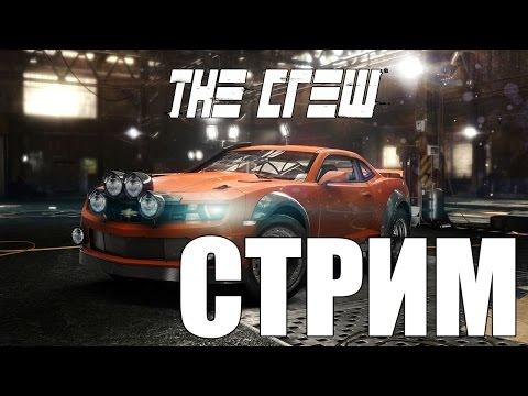 СТРИМ THE CREW - Жжем покрышки