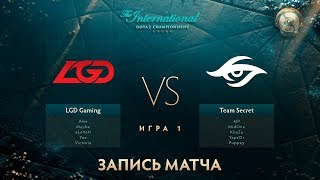 LGD vs Secret, The International 2017, Групповой Этап, Игра 1