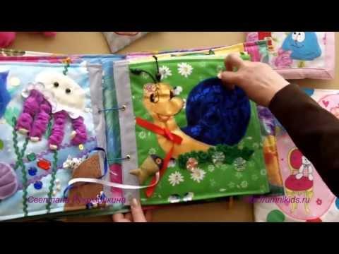 Сенсорная книга для детей мастер класс