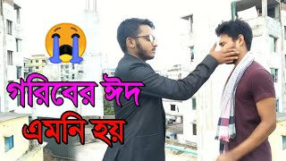 Download Video ২০১৮ সালের সেরা ঈদ শর্ট ফিল্ম Bangla New Short Film 2018 | Mahmud Hasan,Alif khan MP3 3GP MP4