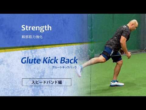 【スピードバンド】筋力強化とパワー向上トレーニング