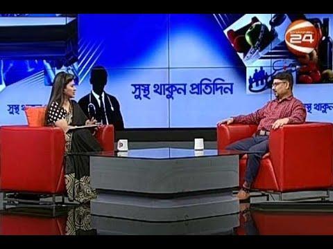 বন্ধাত্বের কারণ ও এর চিকিৎসা | সুস্থ থাকুন প্রতিদিন | 22 February 2020
