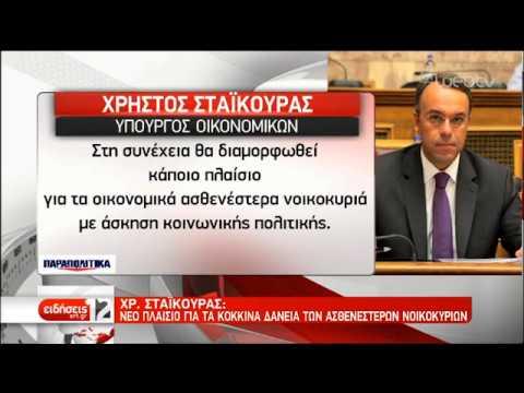 Χρ.. Σταϊκούρας: Εντός του 2020 η διαπραγμάτευση για μείωση πρωτογενών πλεονασμάτων | 28/12/2019
