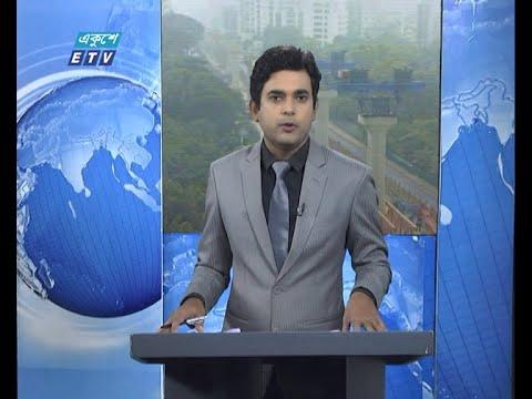02 PM News || দুপুর ০২টার সংবাদ || 20 November 2020 || ETV News