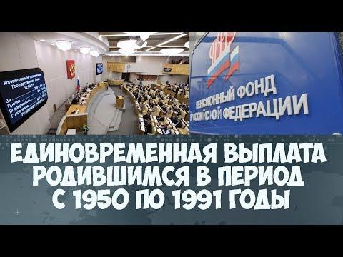 Единовременная Выплата родившимся в период с 1950 года по 1991 год - DomaVideo.Ru