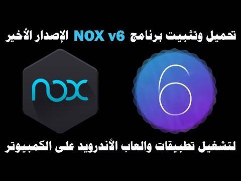 تحميل وتثبيت برنامج nox الاصدار الاخير وشرح كامل عن البرنامج