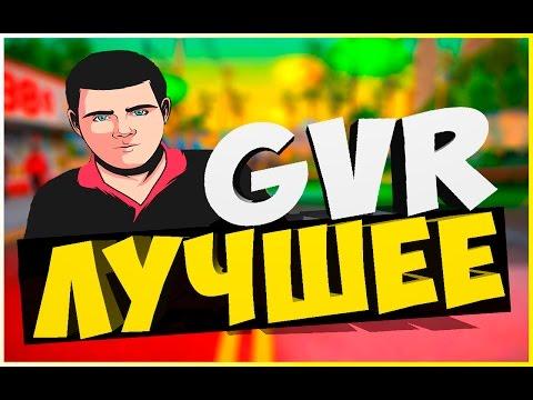 Лучшее GVR / Games Videos Russian  Лучшие Моменты