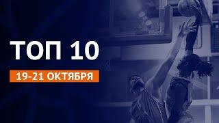 Айзея Уайтхед ВТБ лигасының 4-і аптадағы 10 үздік ойын сәті