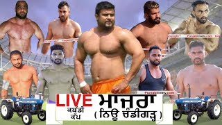 🔴 [LIVE] Majra (New Chandigarh) Kabaddi Cup 03 April 2018