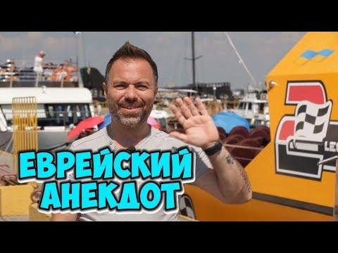 Прикольные одесские анекдоты про школу Анекдот про евреев - DomaVideo.Ru