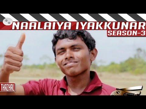 Thazhal-Tamil-Short-Film-by-Ashwanth-Narayan-Naalaiya-Iyakkunar-3
