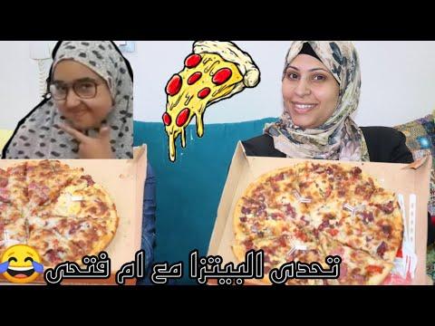 تحدي اكل اتنين بيتزا حجم كبيير مع حبيبه الملايين