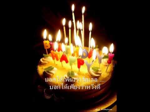 คำอวยพรวันเกิด - สุขสันต์วันเกิด มีความสุขนะ.